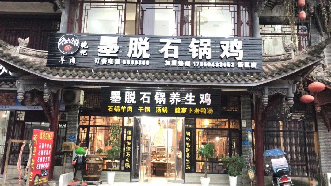 冬吃萝卜夏吃姜,不如来新区墨脱石锅鸡喝碗石锅菌王炖鸡汤!