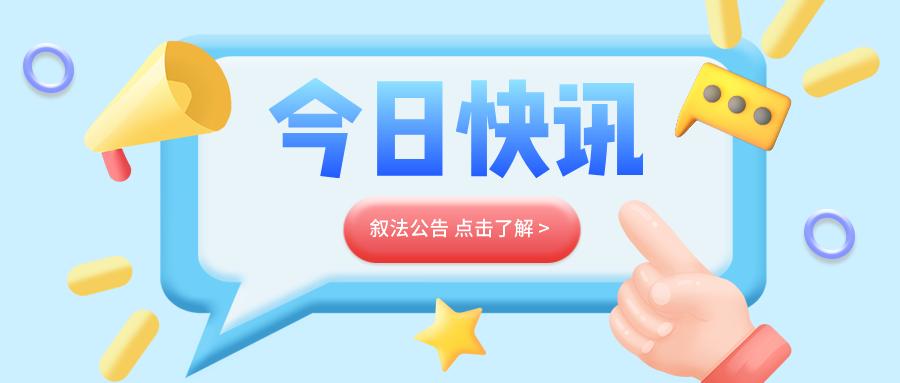 【关注】叙永万佳百公司破产债权申报公告