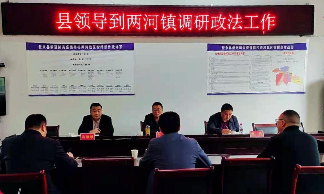 县委常委、政法委书记何猛带队调研两河、落卜政法工作