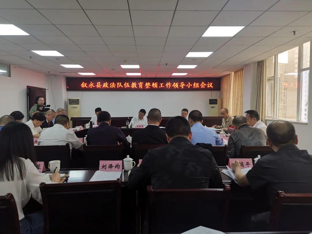 叙永县召开政法队伍教育整顿工作第四次领导小组会议