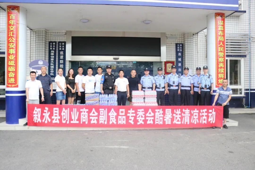 叙永县创业商会副食品专委会酷暑为一线工作人员送清凉!