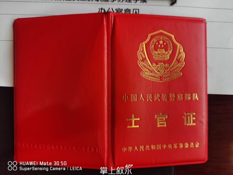 【寻人】大家帮忙找找叙永武警战士刘芯,有人捡到了他的士官证!
