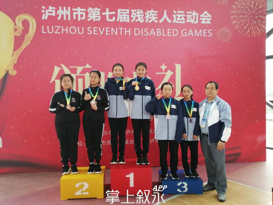 叙永县代表团 在泸州市第七届残疾人运动会上 再创佳绩