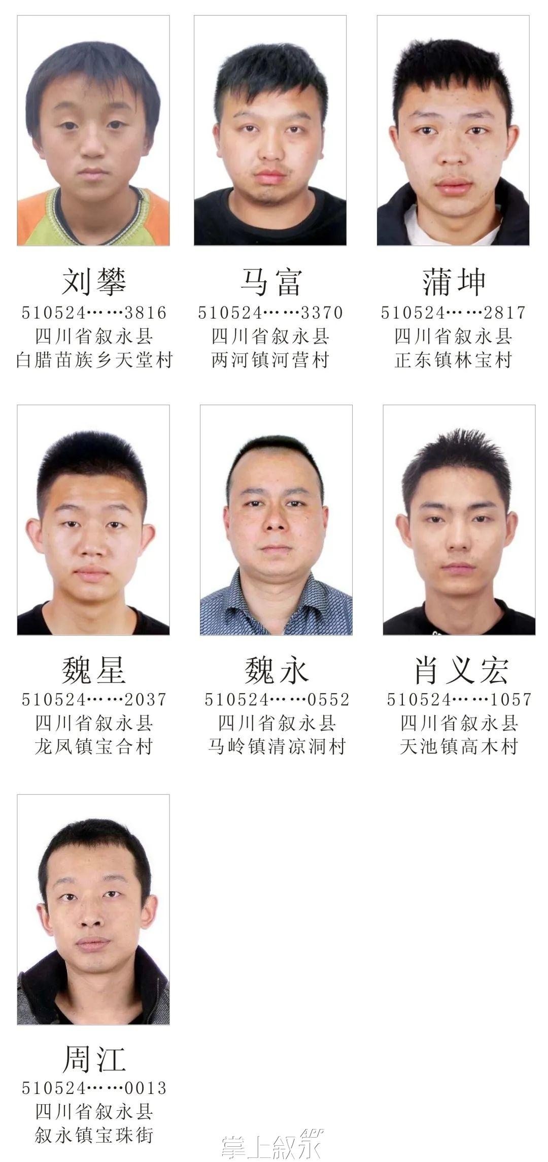 叙永县关于警示滞留缅北人员和注销滞留缅北叙永籍人员户籍的通告